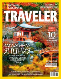 National Geographic Traveler №4