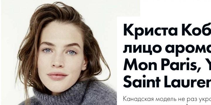 Криста Кобер, лицо аромата Mon Paris, Yves Saint Laurent