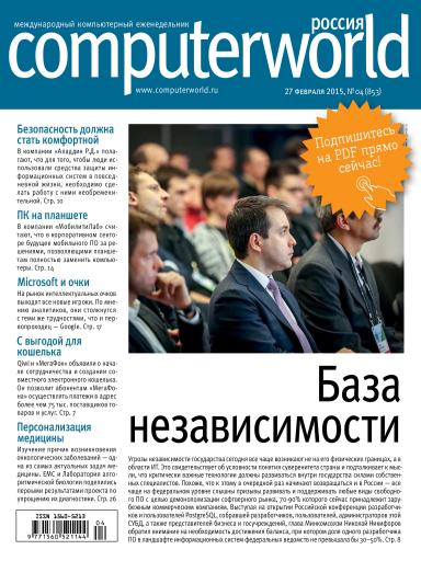 Computerworld Россия №4 27 февраля