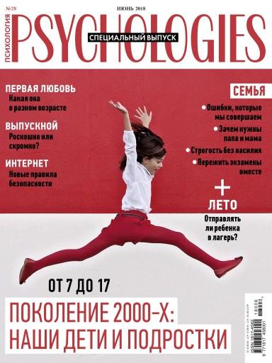 Psychologies №29 Июнь