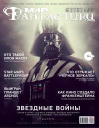 Мир Фантастики №12