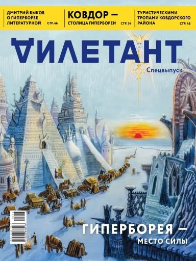 Дилетант №Спецвыпуск ноябрь