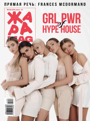 ЖАРА Magazine №23 июнь