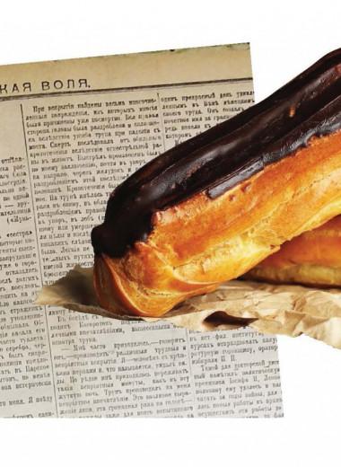 Пирожные Григория Распутина