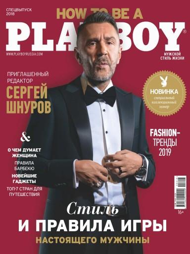 Playboy №6 январь