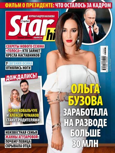 StarHit №27 3 июля