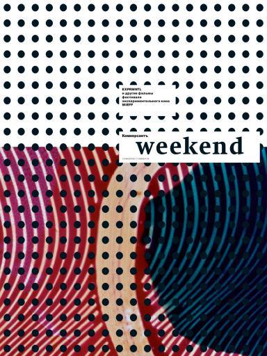Weekend №24 14 июля