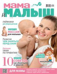 Мама и малыш №11