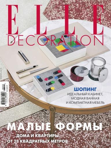Elle Decoration №21 Февраль