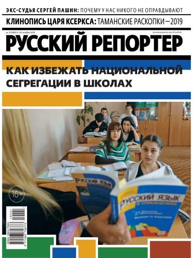Русский репортер №21 4 ноября