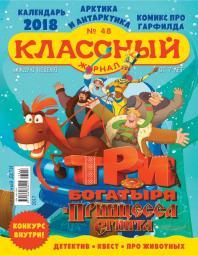 Классный журнал №48