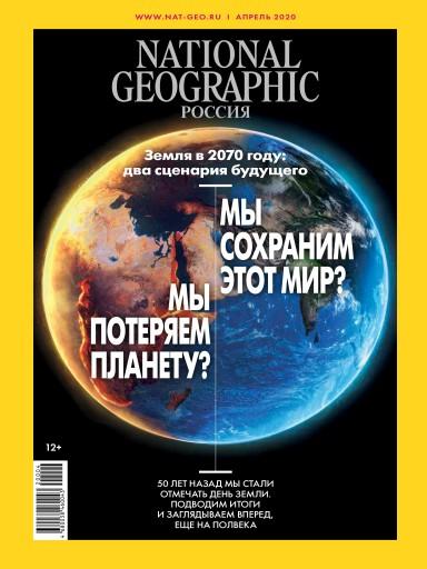 National Geographic №4 Апрель