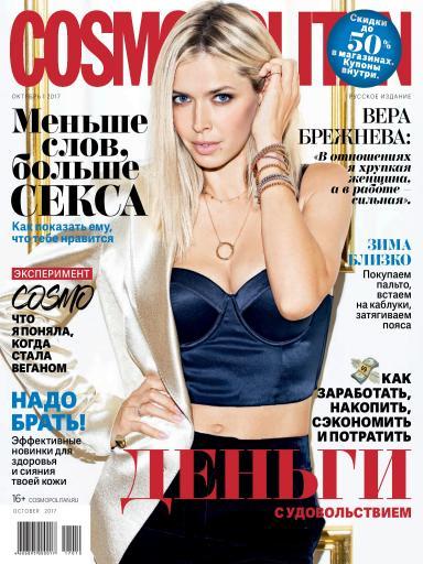 Cosmopolitan №10 Октябрь