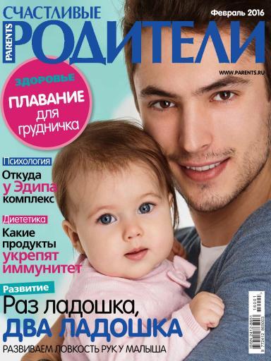 Счастливые родители №1 февраль