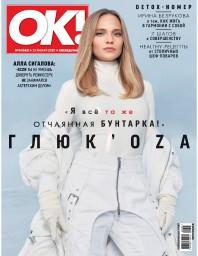 OK! №4