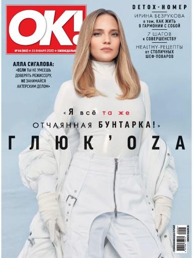 OK! №4 23 января