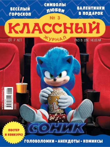 Классный журнал №3 13 февраля