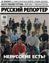 Русский репортер №8-9