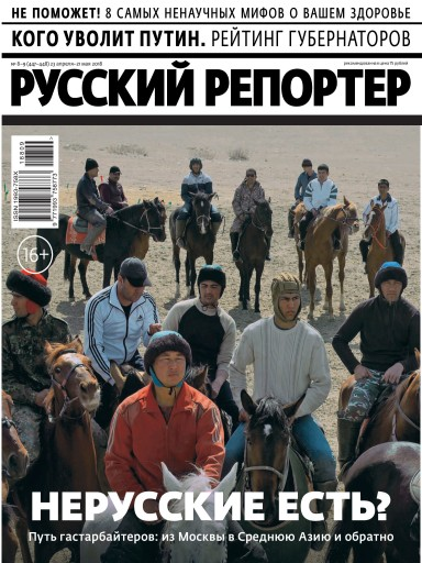Русский репортер №8-9 23 апреля