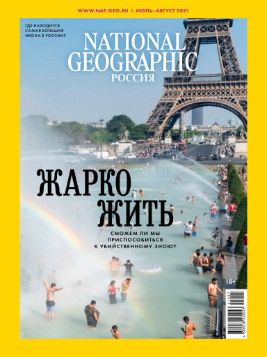 National Geographic №7-8 июль