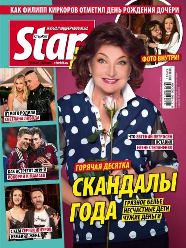 StarHit №49 10 декабря