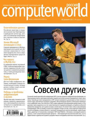 Computerworld Россия №19 8 декабря