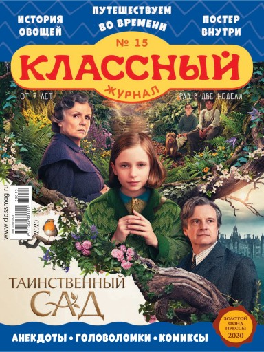 Классный журнал №15 август