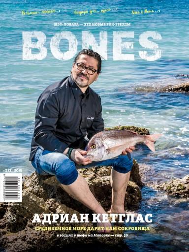 Bones №2 апрель