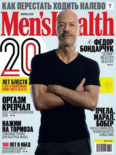 Men's Health №2 Февраль
