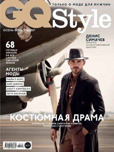 GQ Style №19 Сентябрь