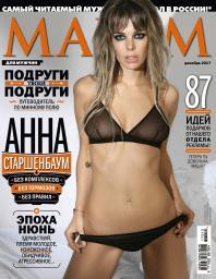 Maxim №23