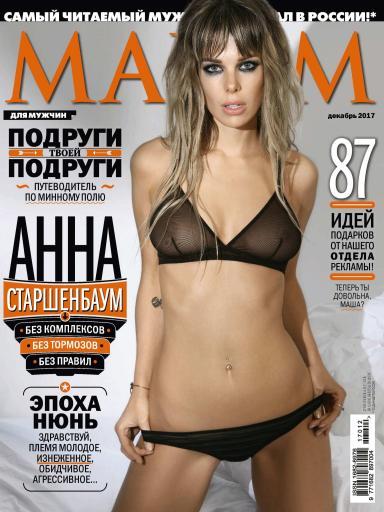 Maxim №23 декабрь