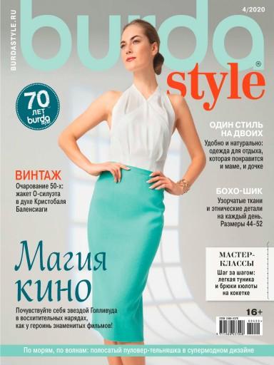 Burda Style №4 апрель