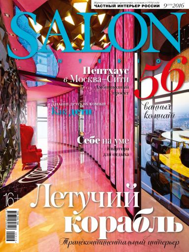 SALON-Interior №9 сентябрь