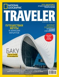 National Geographic Traveler №5
