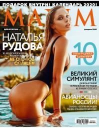 Maxim №49