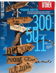 Огонёк №50