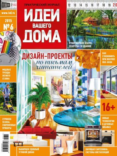 Идеи вашего дома №6 июнь