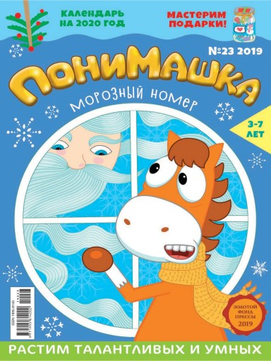 ПониМашка №23 декабрь