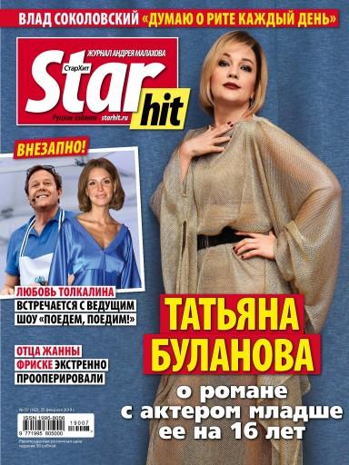 StarHit №7 25 февраля
