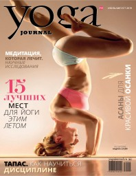Yoga Journal №103
