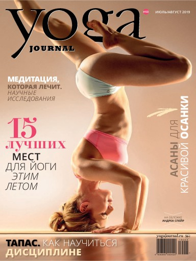 Yoga Journal №103 июль