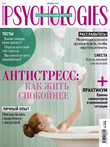 Psychologies №17 Июнь