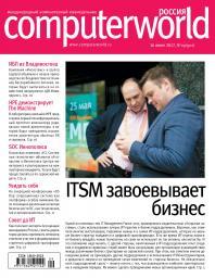 Computerworld Россия №9