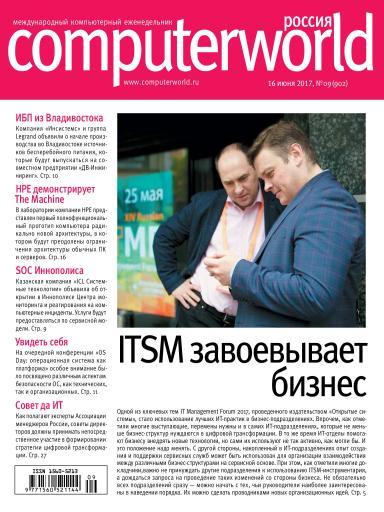 Computerworld Россия №9 16 июня