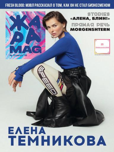 ЖАРА Magazine №13 август