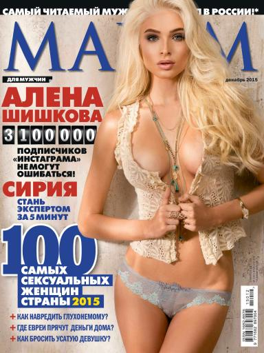 Maxim №12 декабрь