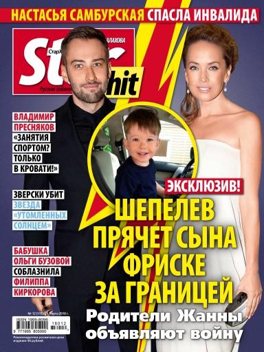 StarHit №12 26 марта