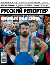 Русский репортер №14