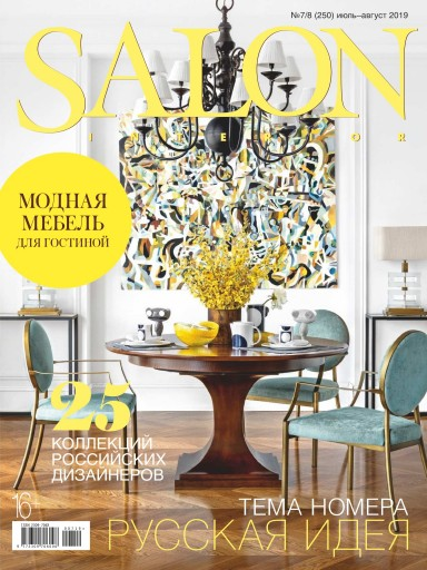 SALON-Interior №7-8 июль